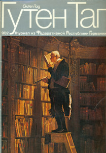 Журнал Гутен Таг, № 12, 1988 г.