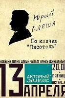 Юрий Олеша по кличке «писатель»