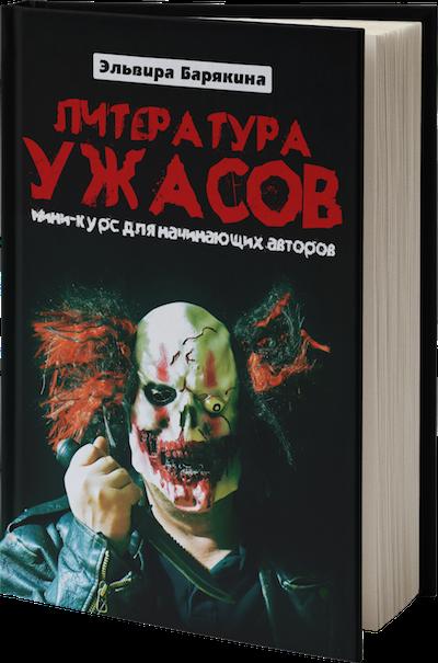 Литература ужасов