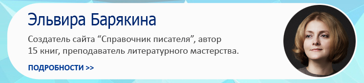 Эльвира Барякина об авторе