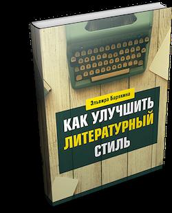 Как улучшить литературный стиль