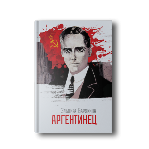 книга аргентинец