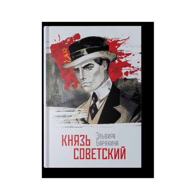 князь советский книга
